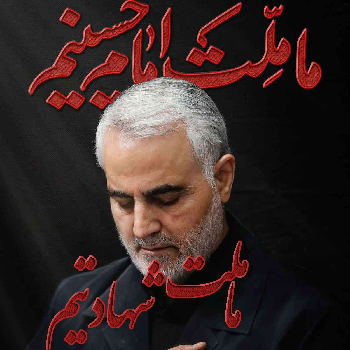 ما ملت شهادتیم ما ملت امام حسینیم